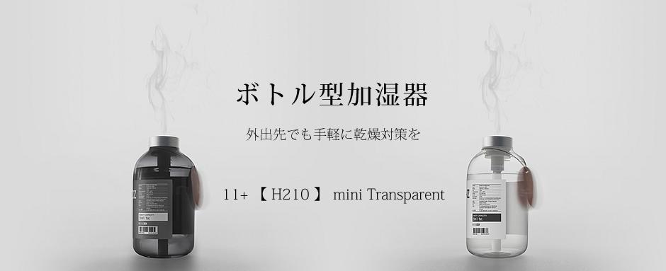 11+ 【 H210 】 ボトル型加湿器mini Transparent