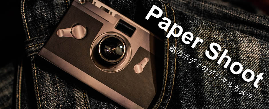 Paper Shoot 紙製ボディのデジカメ