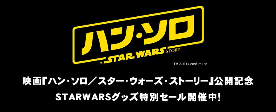STARWARSグッズ特別セール開催中!